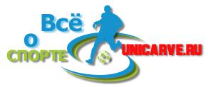 UNICARVE.RU - Все о спорте и здоровье